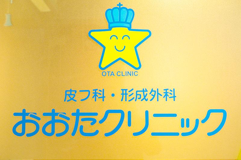 おおた皮フ科形成外科クリニック|大阪市天王寺区