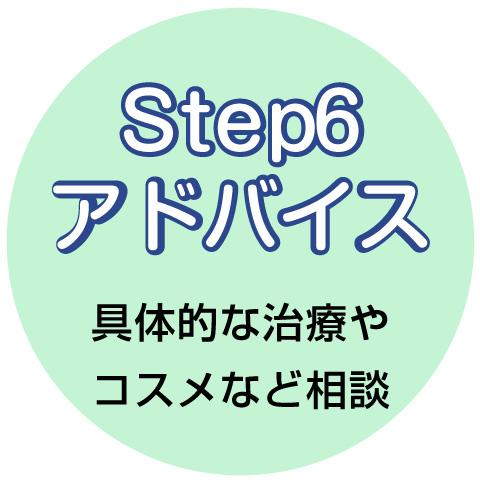 step6 アドバイス 具体的な治療やコスメなど相談